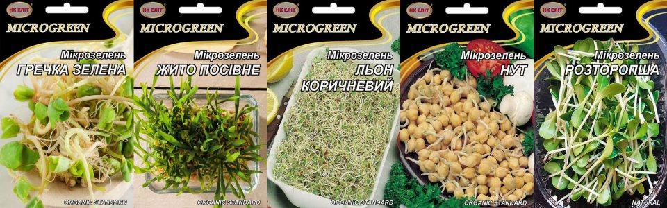 MICROGREEN органічне насіння
